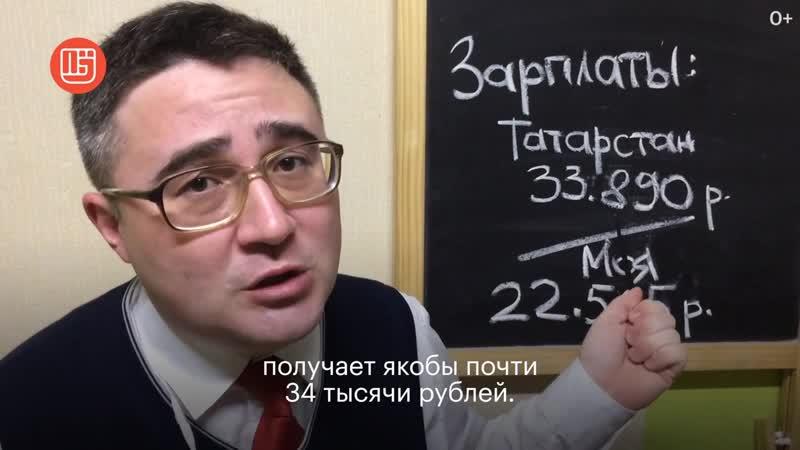 Учитель рассказал, сколько на самом деле зарабатывает