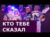 Кто тебе сказал муз. В. Добрынин - сл. Л . Дербенев исп. артисты ВИА Лейся, песня