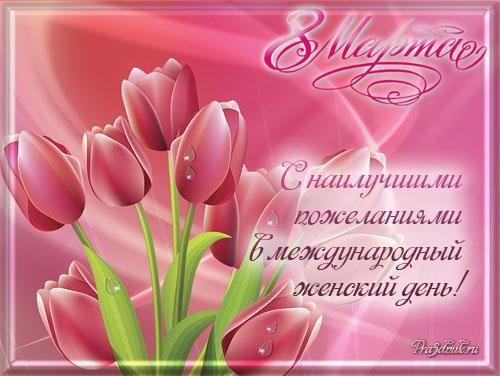 Статусы поздравления с 8 марта подругу