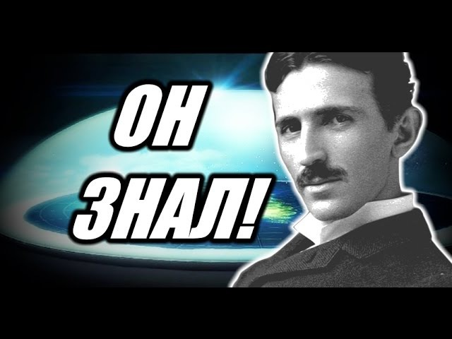 Никола Тесла знал, что мы под куполом и что Земля плоская.