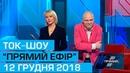 Ток-шоу Прямий ефір з Миколою Вереснем та Світланою Орловською від 12 грудня 2018 року