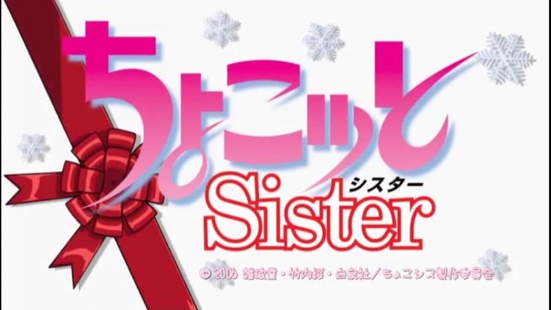 Тёко, сестренка / Chocotto Sister Opening