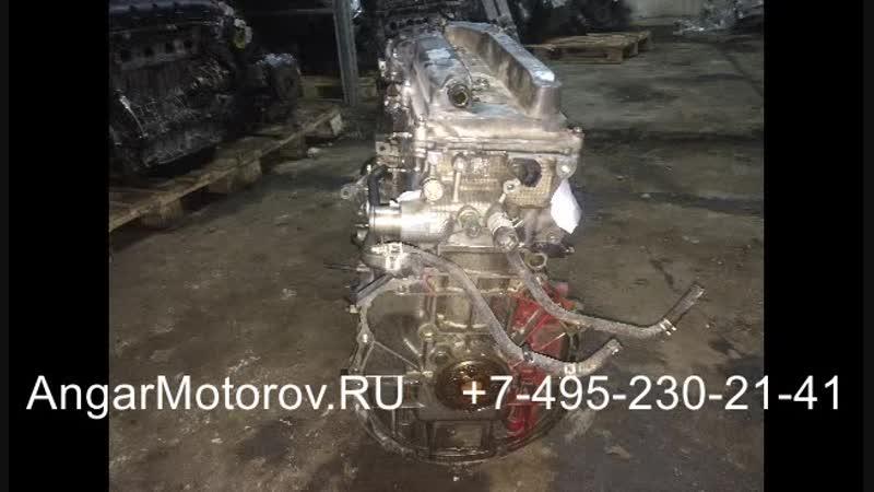 Купить Двигатель Toyota Camry 2.0 1AZ-FE Двигатель Тойота Камри 2.0 2006-2012 Наличие без предоплаты