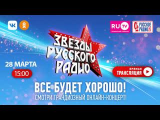 Грандиозный онлайн-марафон «русского радио» в crocus city hall