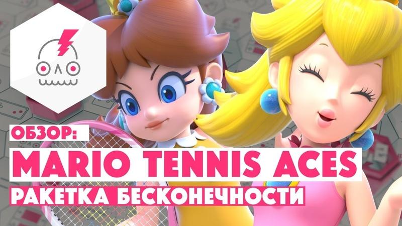 ОБЗОР • MARIO TENNIS ACES • Теннис или файтинг?