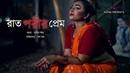 Rat Porir Prem   Bengali Short Film   Jibon Roy   Sanjida Tonmoy   Bangla Movie 2018