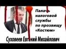 Палач налоговой службы по прозвищу «Костюм» Суховеев Евгений Михайлович