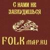 Фолк проводник. FolkMap.ru