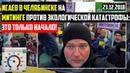 Исаев в Челябинске на МИТИНГЕ против ЭКОЛОГИЧЕСКОЙ КАТАСТРОФЫ