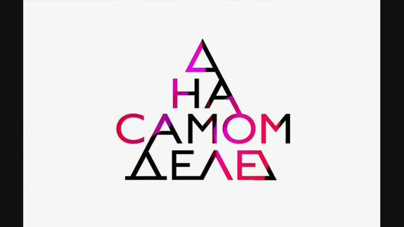 Ha caмом дeле - Николай Перминов ловит невесту на измене / 17.12.2018