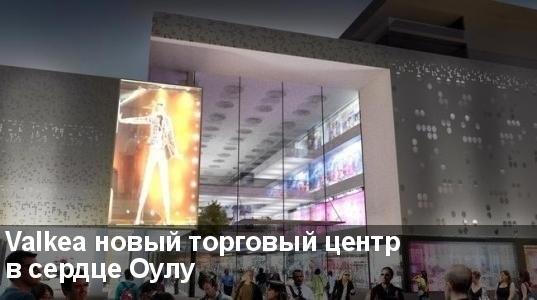 Valkea – новый торговый комплекс в сердце Оулу