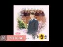 """비비안 """"훈장 오순남 OST Part.15"""" - 좋은 날이죠 우리가 사랑을 하니까"""