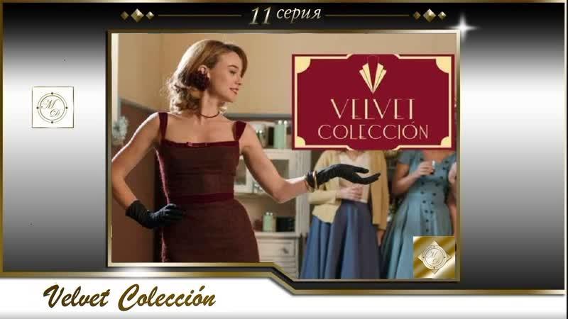 Velvet Colección 2x01 - Un encargo singular 11 серия Экстравагантный запрос (VO SunshineStudio)