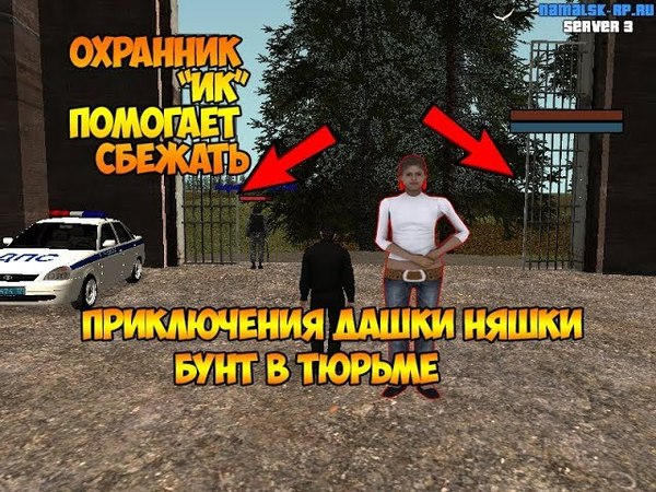 CRMP- Namalsk rp ПРИКЛЮЧЕНИЯ ДАШКИ НЯШКИОХРАННИК ИК ПОМОГАЕТ СБЕЖАТЬБУНТ В ТЮРЬМЕ.