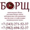 БОРЩ, Доставка бизнес-ланчей, Екатеринбург