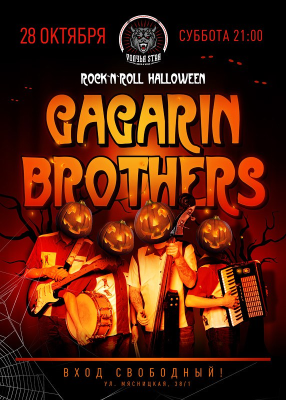 Gagarin Brothers в баре Voлчья Sтая