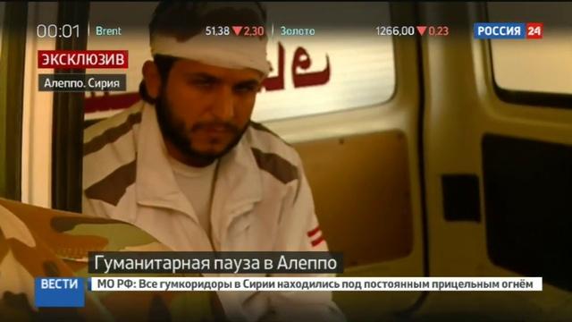 Новости на Россия 24 • В Алеппо ранены трое российских офицеров