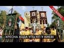 Хресна хода УПЦ КП у Києві до річниці Хрещення Київської Русі України