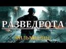 Сильный военный фильм РАЗВЕДРОТА Наши Русские 1941-1945!