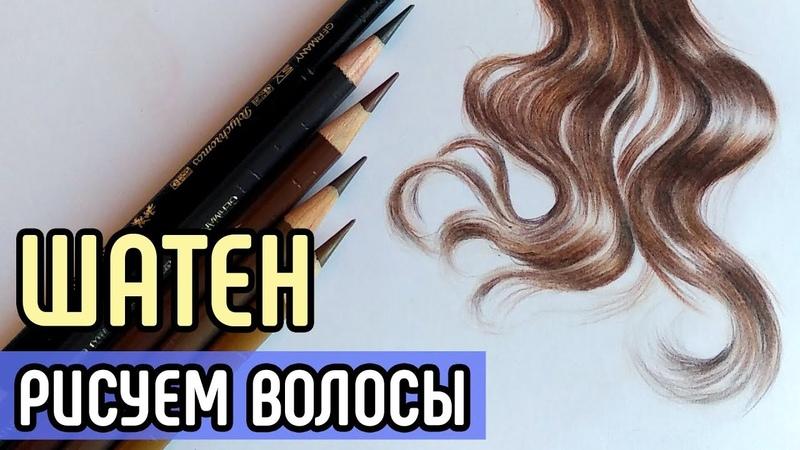 Мастер класс Как нарисовать волосы цвета шатен цветными карандашами