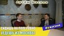 ОБ ОТДЫХЕ, СВАДЬБАХ НА АНГЛИЙСКОМ И ГЛАЗАХ интервью, Антон Маслов вжизни