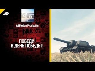 Победи в День Победы: Выиграй танки ИС-6, СУ-122-44 или 1000 золота