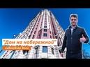 ЖК Дом на набережной видеообзор сданной новостройки СПБ