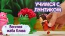 Веселая жаба Клава 🐸 Учимся с Лунтиком 🐸 Новая серия