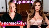 Анна Седокова: про пластику, комплексы и бывших // А поговорить?..