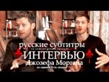 Интервью Джозефа Моргана о 5 сезоне