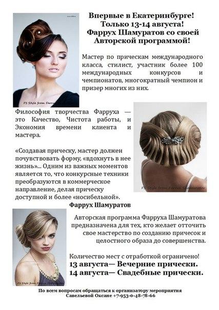 Екатеринбург мастер класс прически