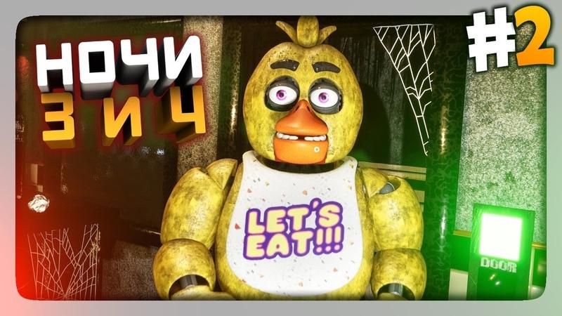 ФНАФ 1 НА МАКСИМАЛКАХ! ✅ (FNaF) Creepy Nights at Freddy's Прохождение 2