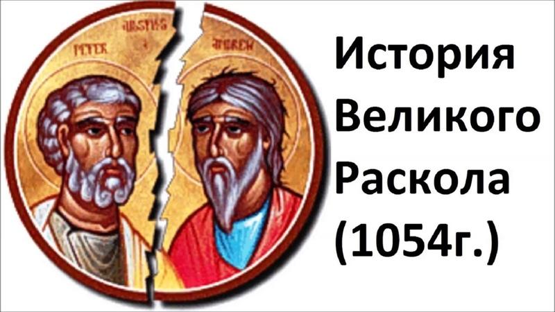 История Церкви. Великий Раскол