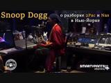 Snoop Dogg - о разборке Nas`a и 2Pac`a в NYC