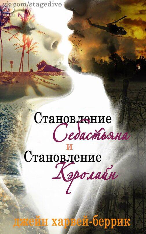 Становление Себастьяна и Кэролайн. Джейн Харвей-Беррик