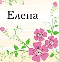 Имя елена открытки 66