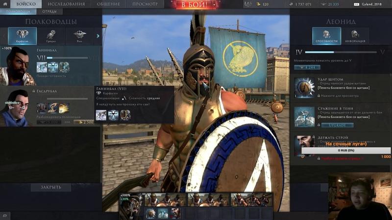 Total War Arena Слоник слоник ты могуч ты гоняешь стаи туч=