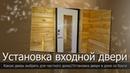 Установка входной двериКак установить входную дверьКак выбрать входную металлическую дверь