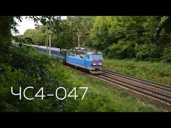ЧС4-047 (КВР) | № 45 Лисичанск - Ужгород