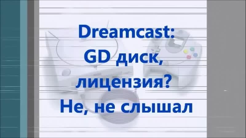 Ретро Кладовка - Sega Dreamcast GD диск, лицензия Не, не слышал