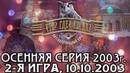 Что Где Когда Осенняя серия 2003г., 2-я игра от 10.10.2003 интеллектуальная игра