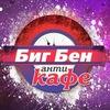 "Антикафе ""Биг Бен"" Рязань"