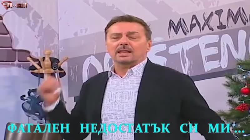 Драган Коич Кеба - Имам слабост към теб