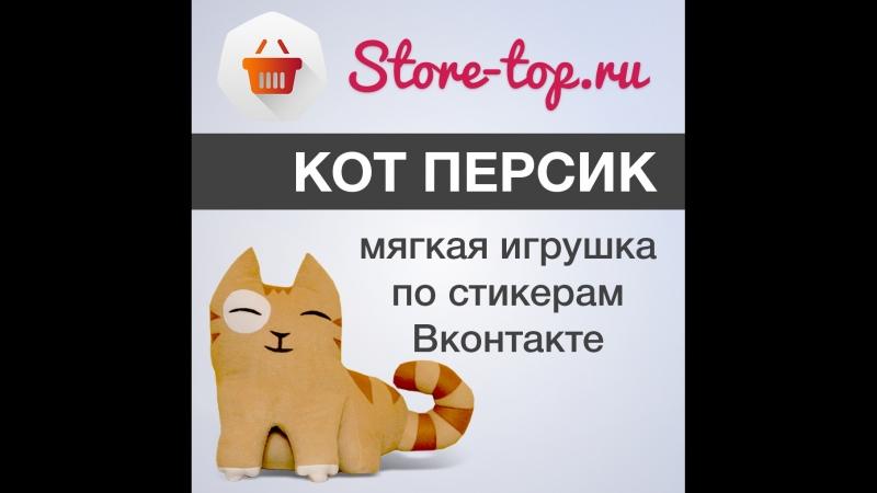 Мягкая игрушка кот Персика по стикерам Вконтакте