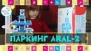 Паркинг Aral 2 2 уровневый Wader Lara Kids tv