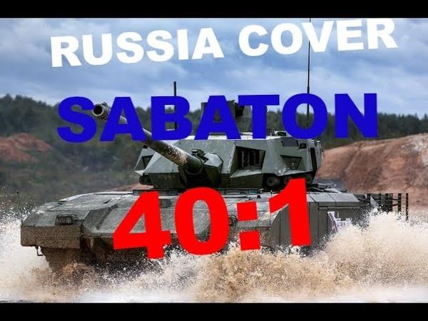 RUSSIA COVER SABATON 40:1