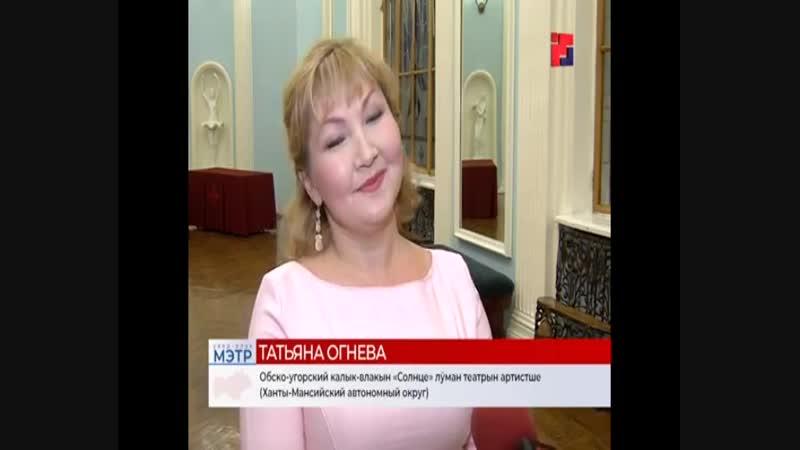 Актриса Огнёва Татьяна Владимировна Театр обско-угорских народов - Солнце делится впечатлениями от спектакля Хаос.