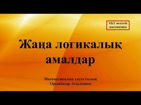 Математикалық сауаттылық (Жаңа логикалық амалдар)