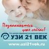УЗИ 21 ВЕК - 3Д/4Д УЗИ СПб, УЗИ при БЕРЕМЕННОСТИ