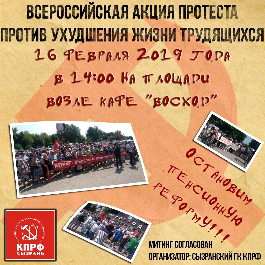 Митинг КПРФ Сызрань 16 февраля 2019